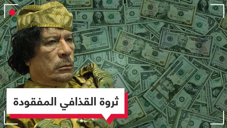 ثروة القذافي المفقودة.. هل أخفاها رئيس جنوب إفريقيا السابق في مخبأ بمنزله؟