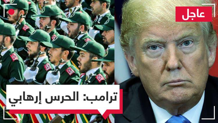 عاجل.. ترامب يعلن تصنيف الحرس الثوري الإيراني منظمة إرهابية