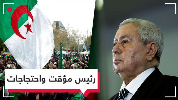 بعد تعيين عبد القادر بن صالح رئيسا مؤقتا.. كتل نيابية ترفض واحتجاجات شعبية حاشدة بالجزائر