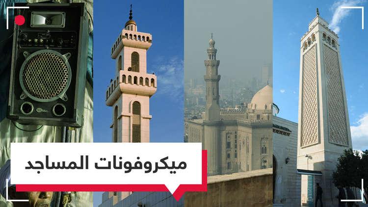 مع اقتراب رمضان.. مكبرات الصوت بالمساجد متهمة بـ