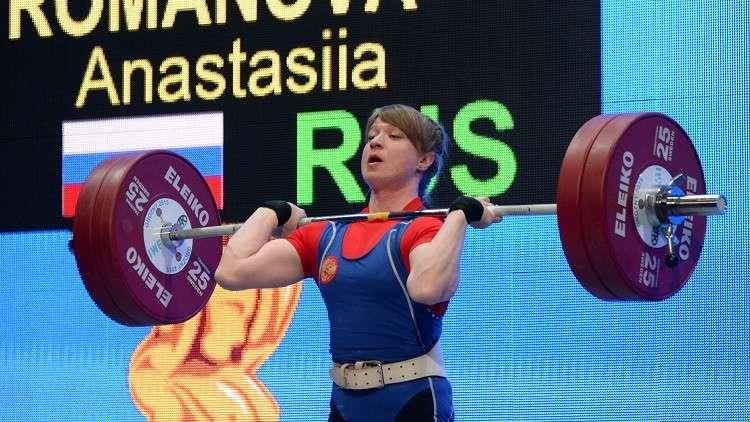الروسية رومانوفا تحرز ذهبية بطولة أوروبا لرفع الأثقال