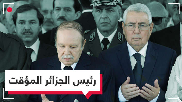 درس بدمشق وكان سفيرا بالسعودية.. من هو الرئيس الجزائري المؤقت عبد القادر بن صالح؟