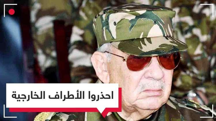 رسائل قايد صالح.. ماذا قال عن الأطراف الخارجية التي تريد زعزعة استقرار الجزائر؟