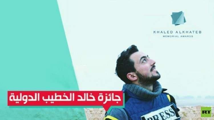 RT تتسلّم طلبات المشاركة في مسابقة خالد الخطيب الدولية 2019
