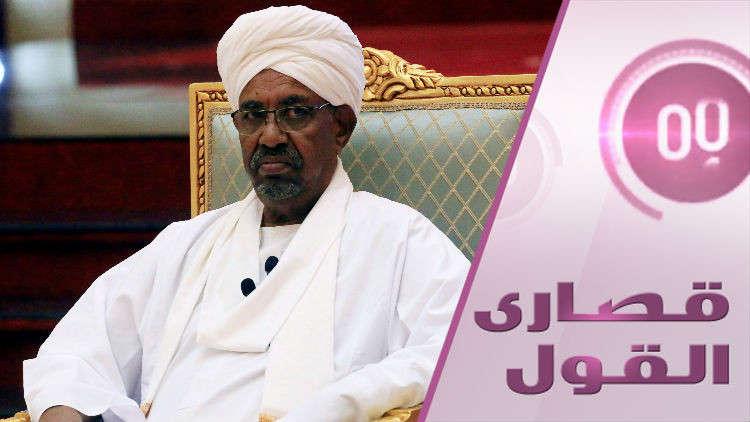 هل سقط البشير بفعل مشروع القاعدة العسكرية الروسية في السودان؟