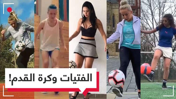 ينافسن ميسي ورونالدو بمهاراتهن.. فتيات يكسرن الصورة النمطية عن لعب كرة القدم!