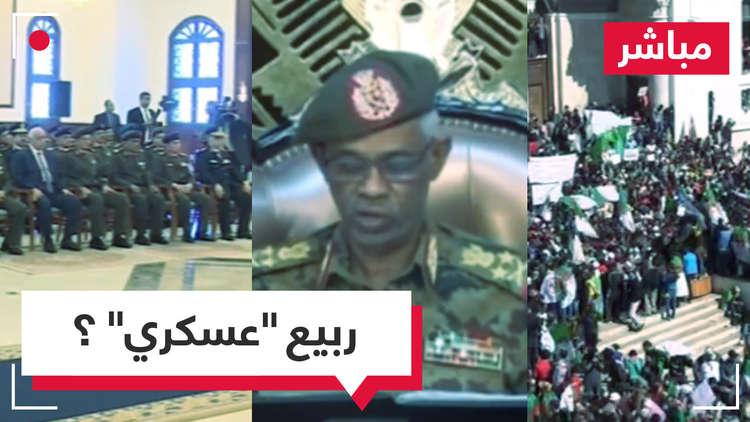 قايد صالح بالجزائر وابن عوض بالسودان وحفتر بليبيا وقبلهم السيسي بمصر!