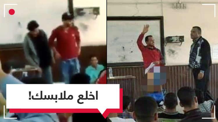 أستاذ أزهري يأمر طلابه بالتعري