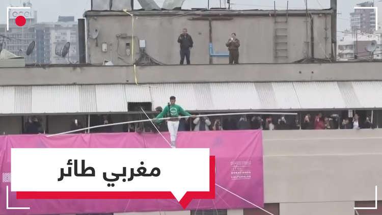 مغامر مغربي عالمي يعشق المشي على الحبال