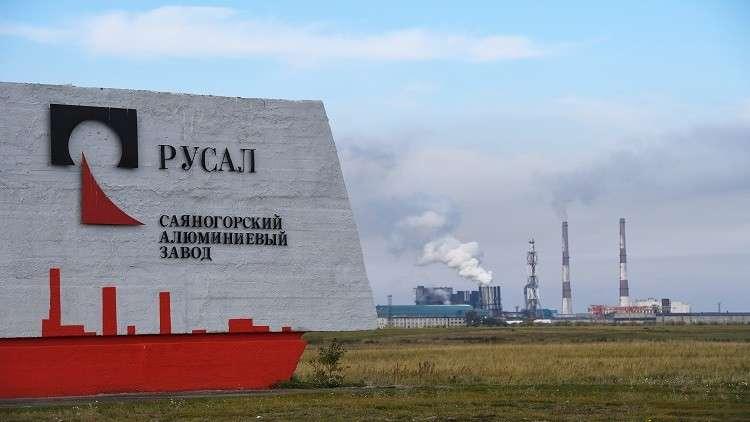 شراكة روسية أمريكية لتشييد أكبر مصنع للألمنيوم في الولايات المتحدة