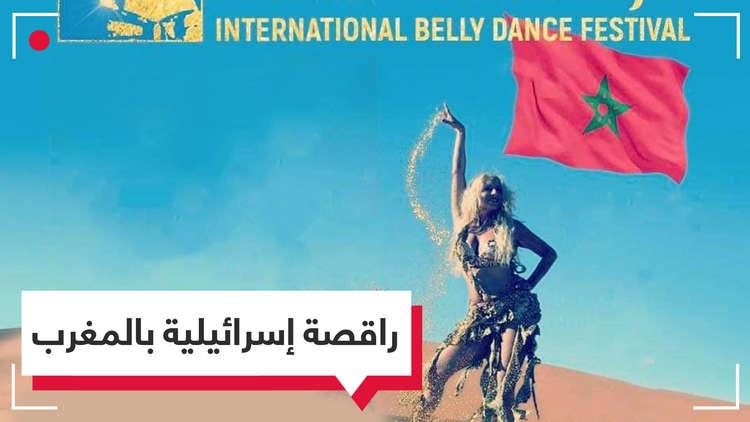 خلال شهر رمضان.. هل ستشارك راقصة إسرائيلية في مهرجان بالمغرب؟