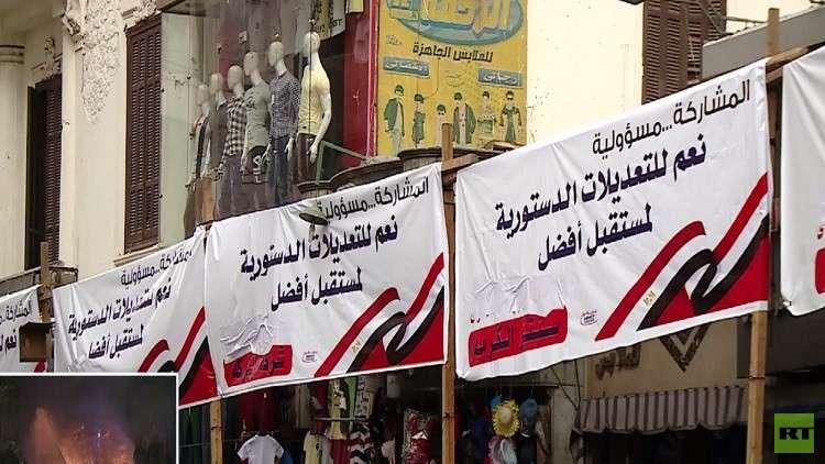 مصر تتوجه لإقرار التعديلات الدستورية
