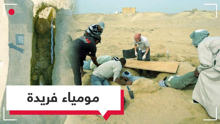فريدة من نوعها.. علماء روس يعثرون على مومياء في الفيوم بمصر