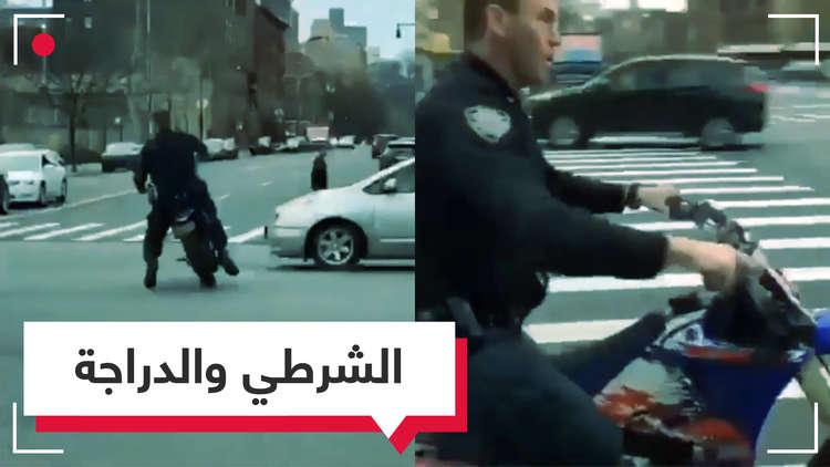فشل في قيادتها.. شرطي يصادر دراجة مراهق في نيويورك