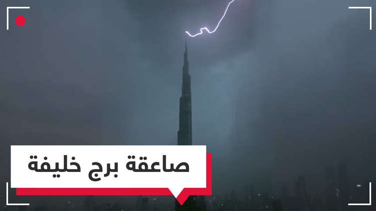 مشهد مثير.. صاعقة تضرب برج خليفة في دبي