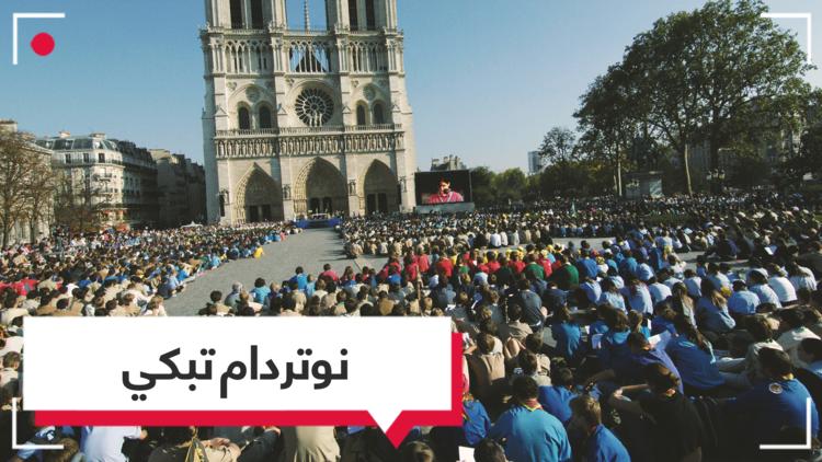 أمام نوتردام.. اختلطت صلوات المسيحيين مع دعاء المسلمين فما حكايتها؟