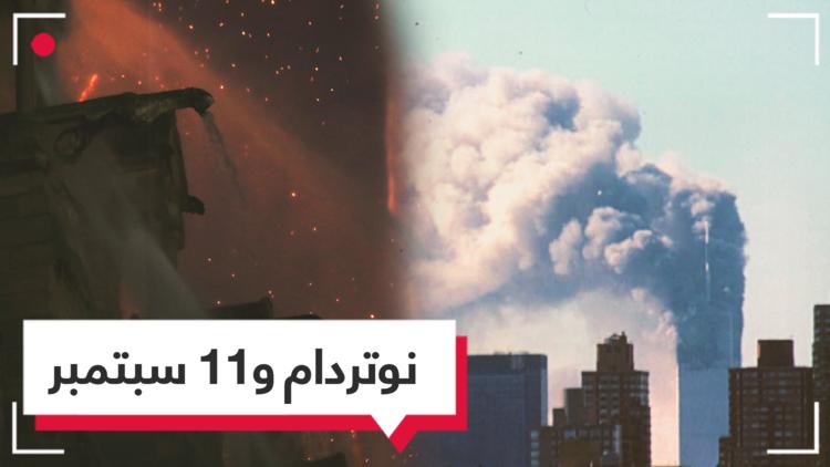 لربطه بهجمات 11 سبتمبر.. هل تسبب حريق نوتردام في حرج ليوتيوب؟