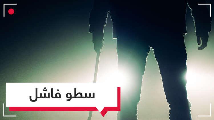 استسلم اللص بطريقة مضحكة.. عملية سطو فاشلة على بنك في المغرب