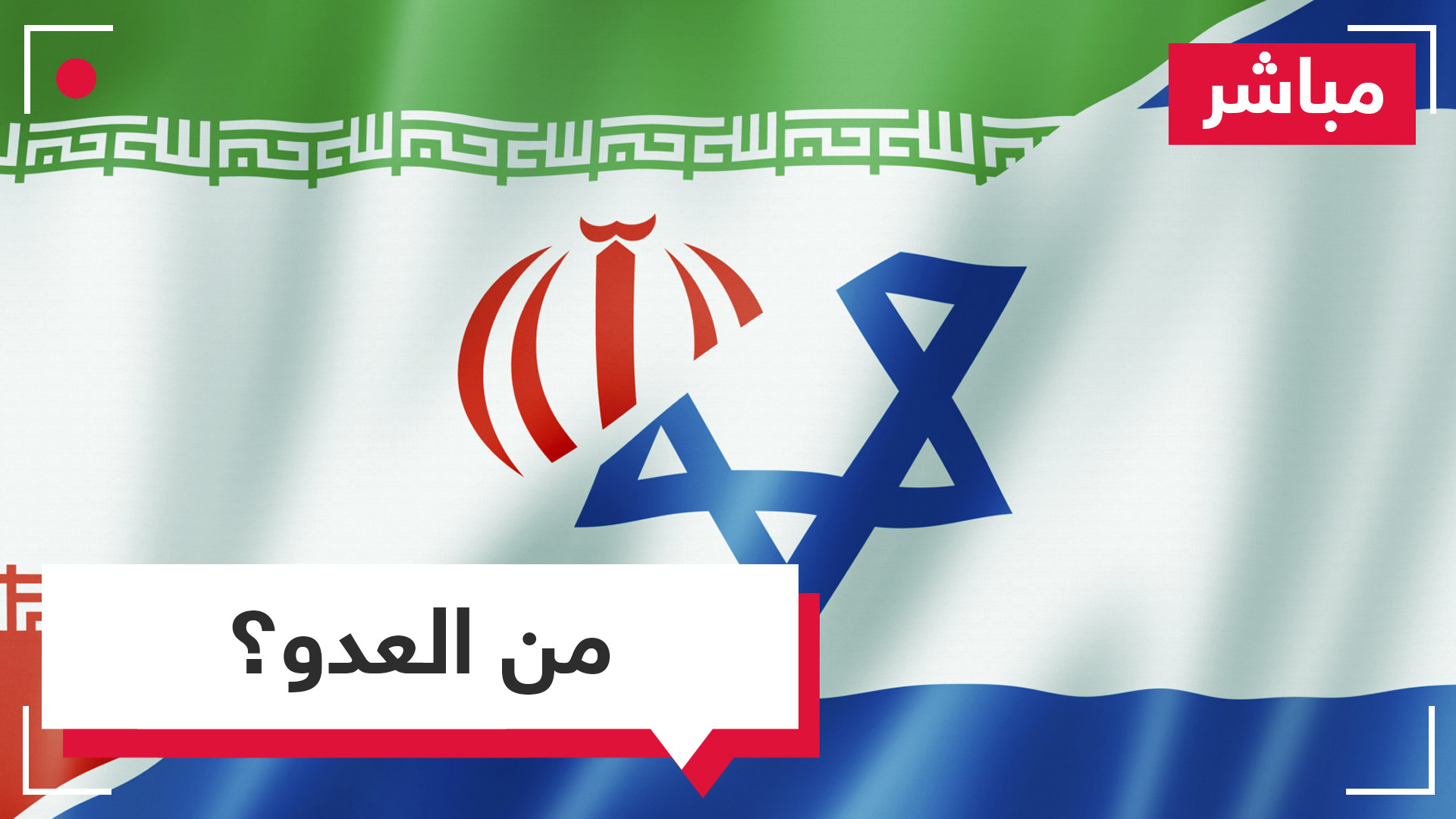 """بعد تهنئة زعماء عرب ومسلمين لنتنياهو.. هل استبدل العرب """"العدو الإسرائيلي"""" بإيران؟"""