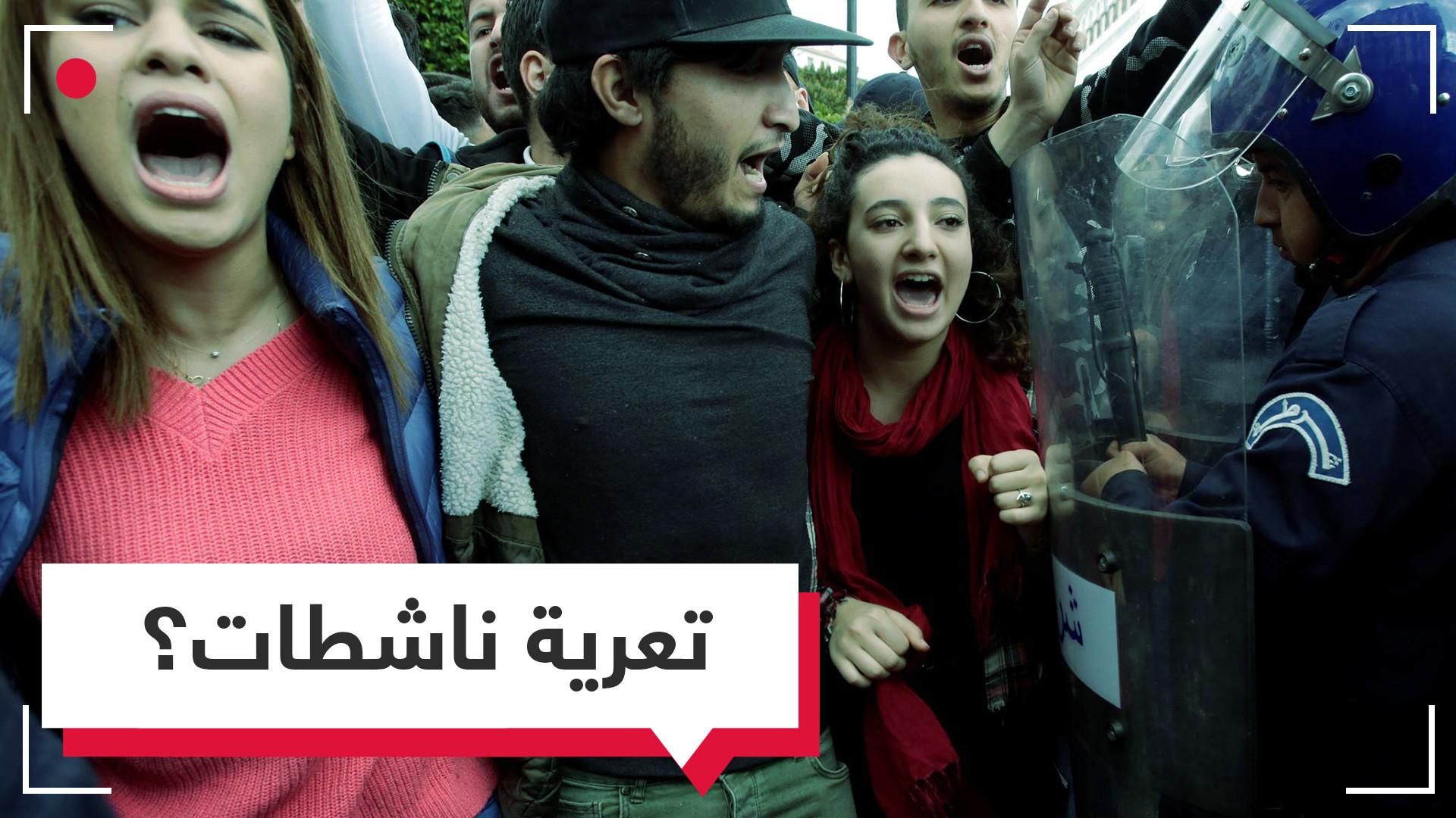 """غضب عارم بالجزائر.. هل تمت """"تعرية"""" 4 ناشطات في مركز للشرطة؟"""