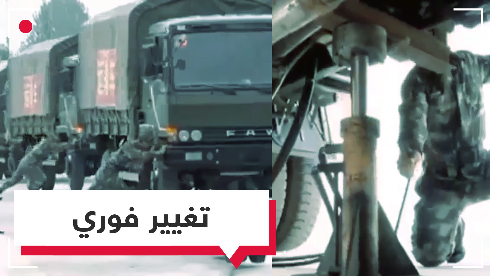 عربات عسكرية صينية تستخدم طريقة مذهلة لتغيير اتجاهها في ثوانٍ!