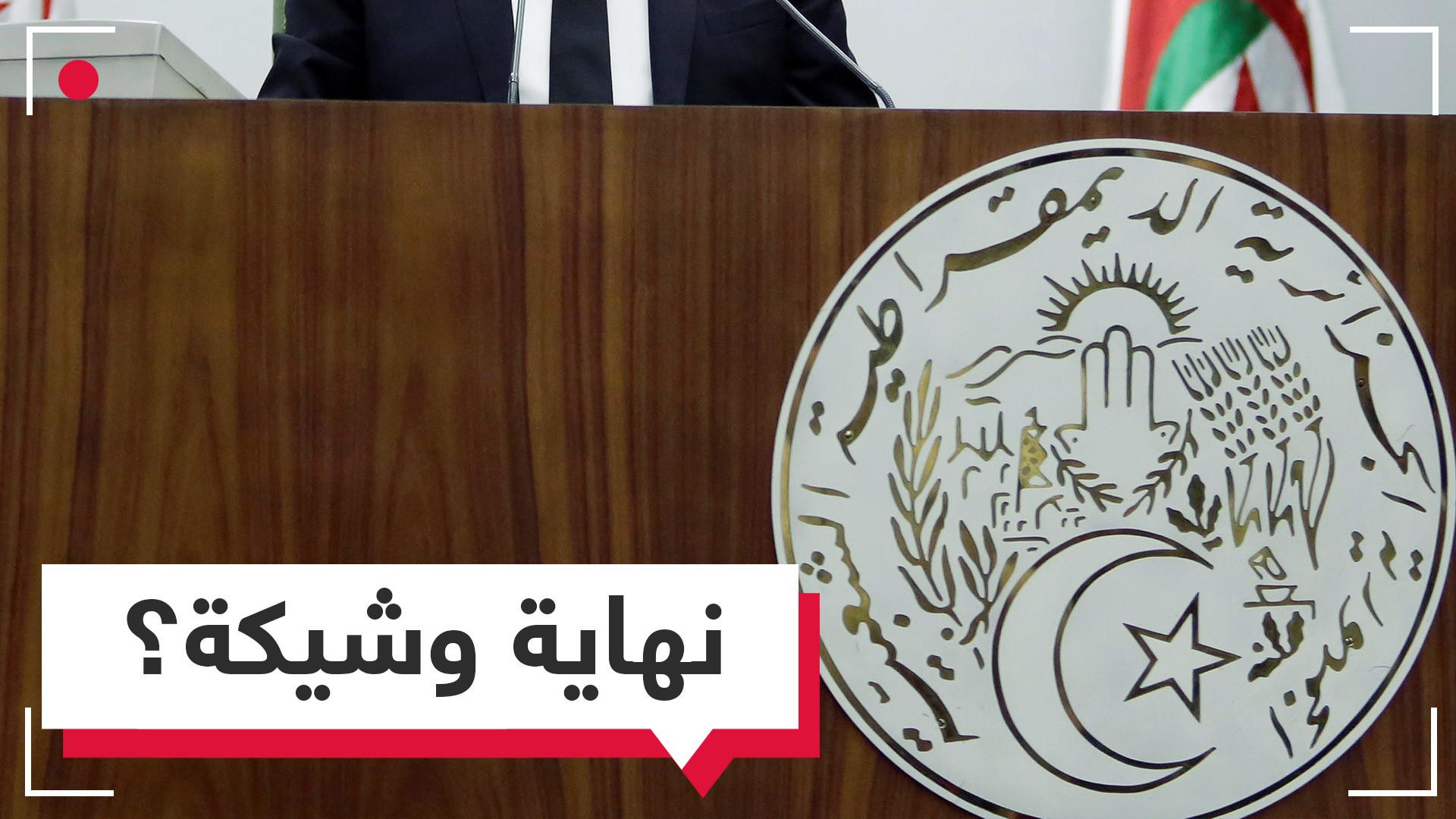 تهم الفساد تلاحقه.. حزب جبهة التحرير الوطني بالجزائر إلى أين؟
