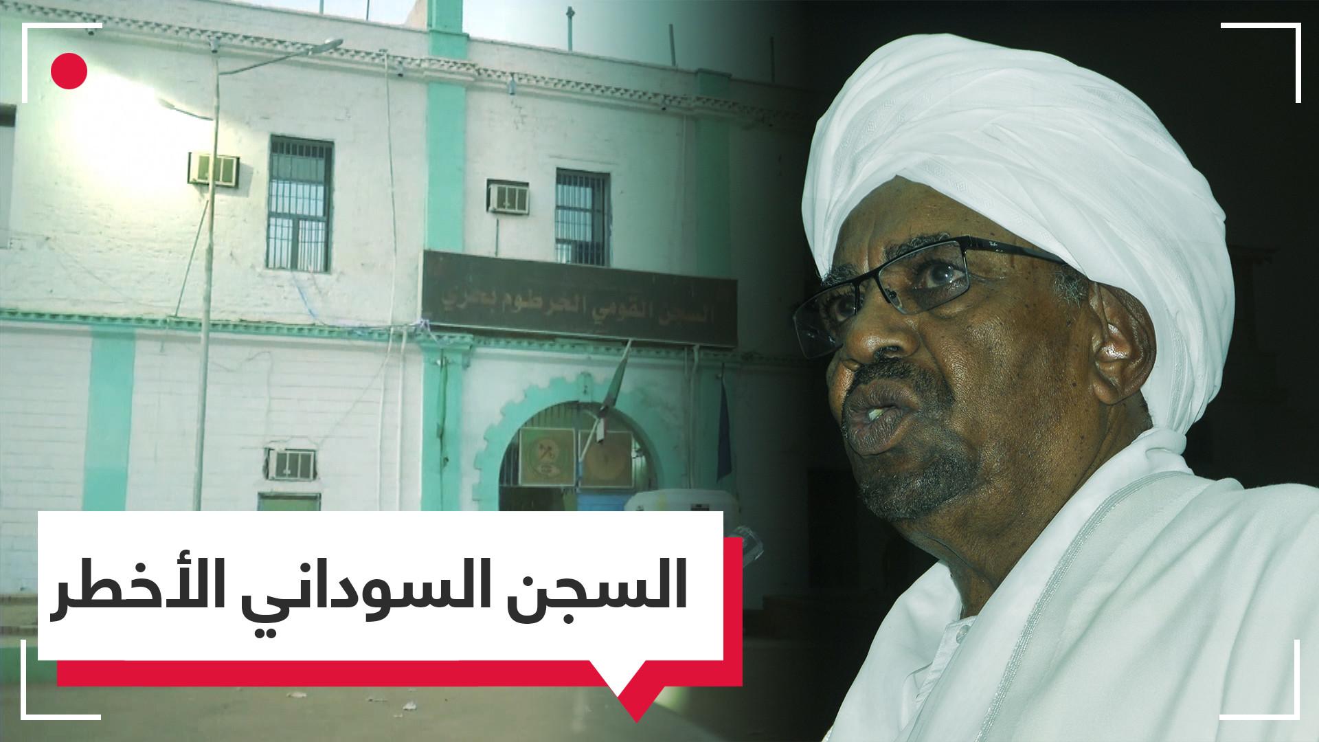 """موقع لعمليات الإعدام.. حكاية سجن """"كوبر"""" الأخطر في السودان حيث يحتجز البشير؟"""