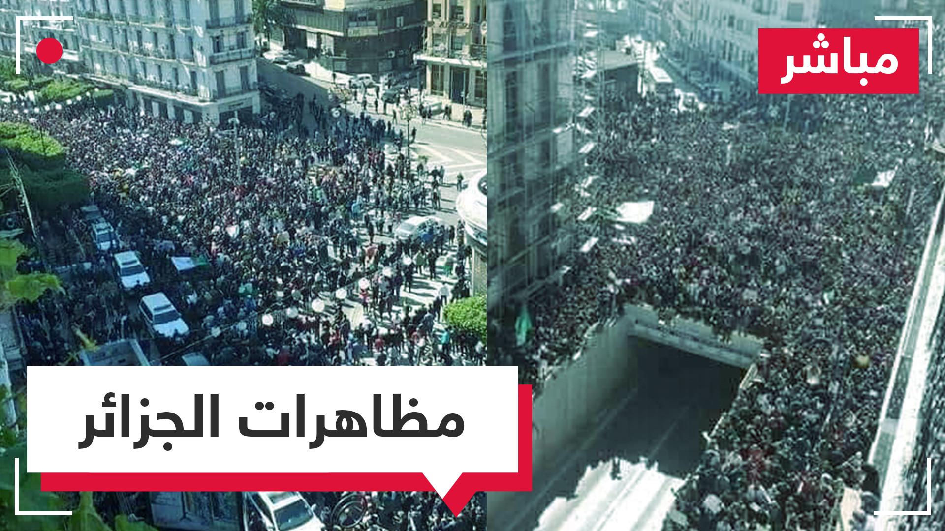 مباشر من الجزائر العاصمة.. الحشود في الشوارع للجمعة التاسعة من أجل رحيل رموز النظام