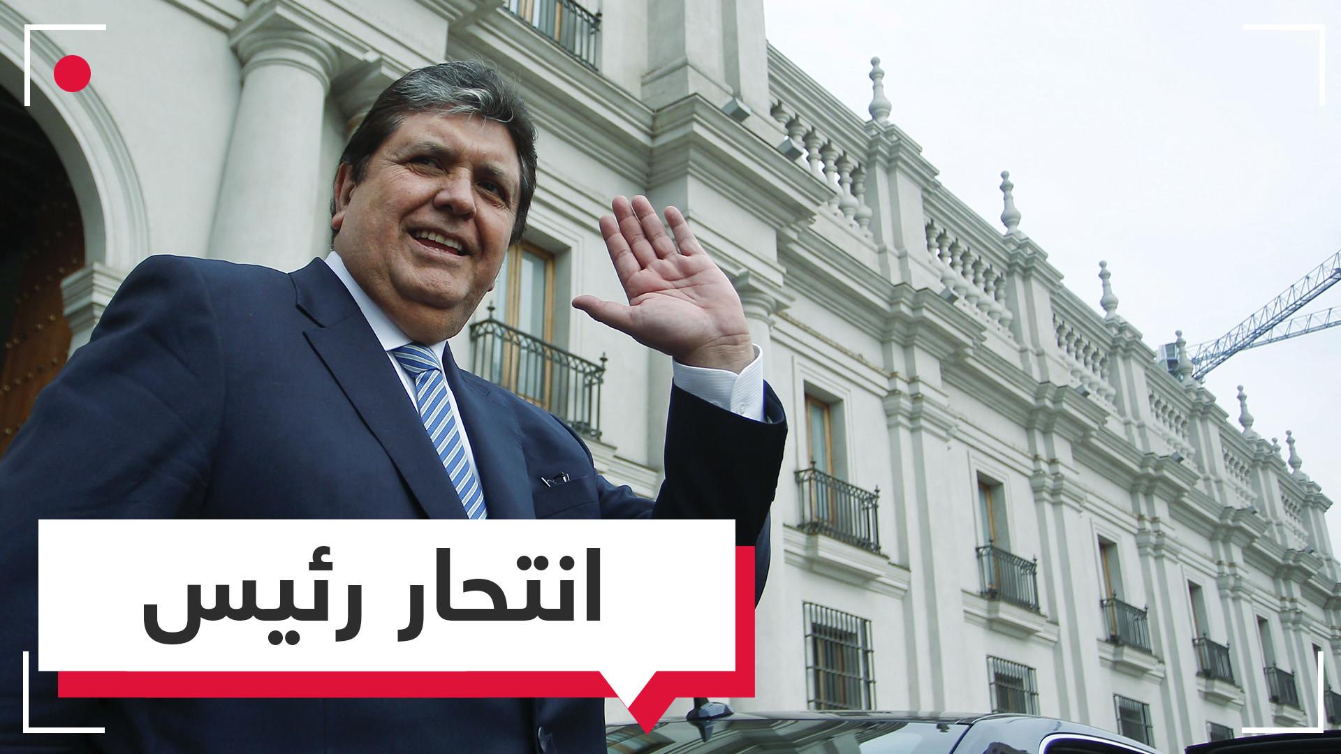 من القصر إلى القبر.. قصة رئيس بيرو السابق آلان غارسيا الذي انتحر لحظة القبض عليه