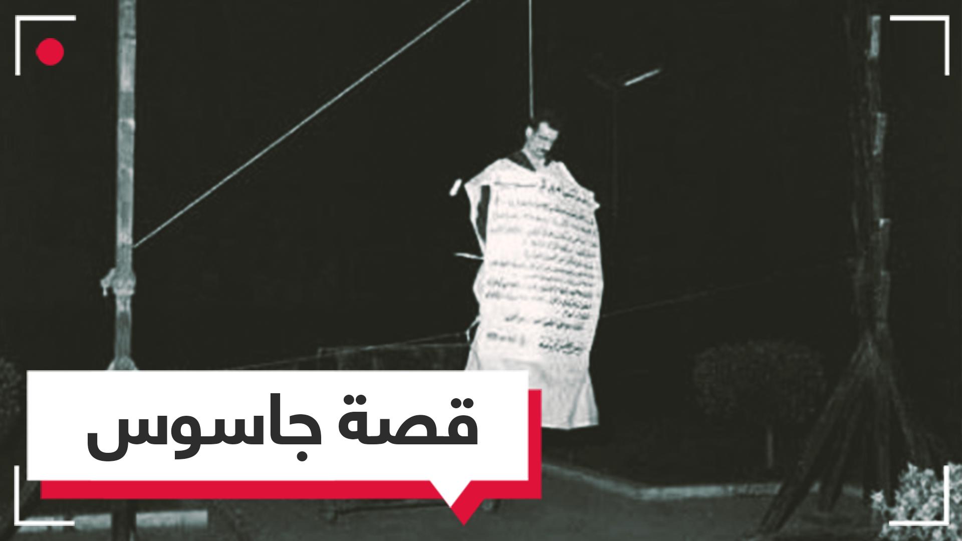 هل كشفته مصر أم الهند؟.. قصة الجاسوس الإسرائيلي في دمشق إيلي كوهين