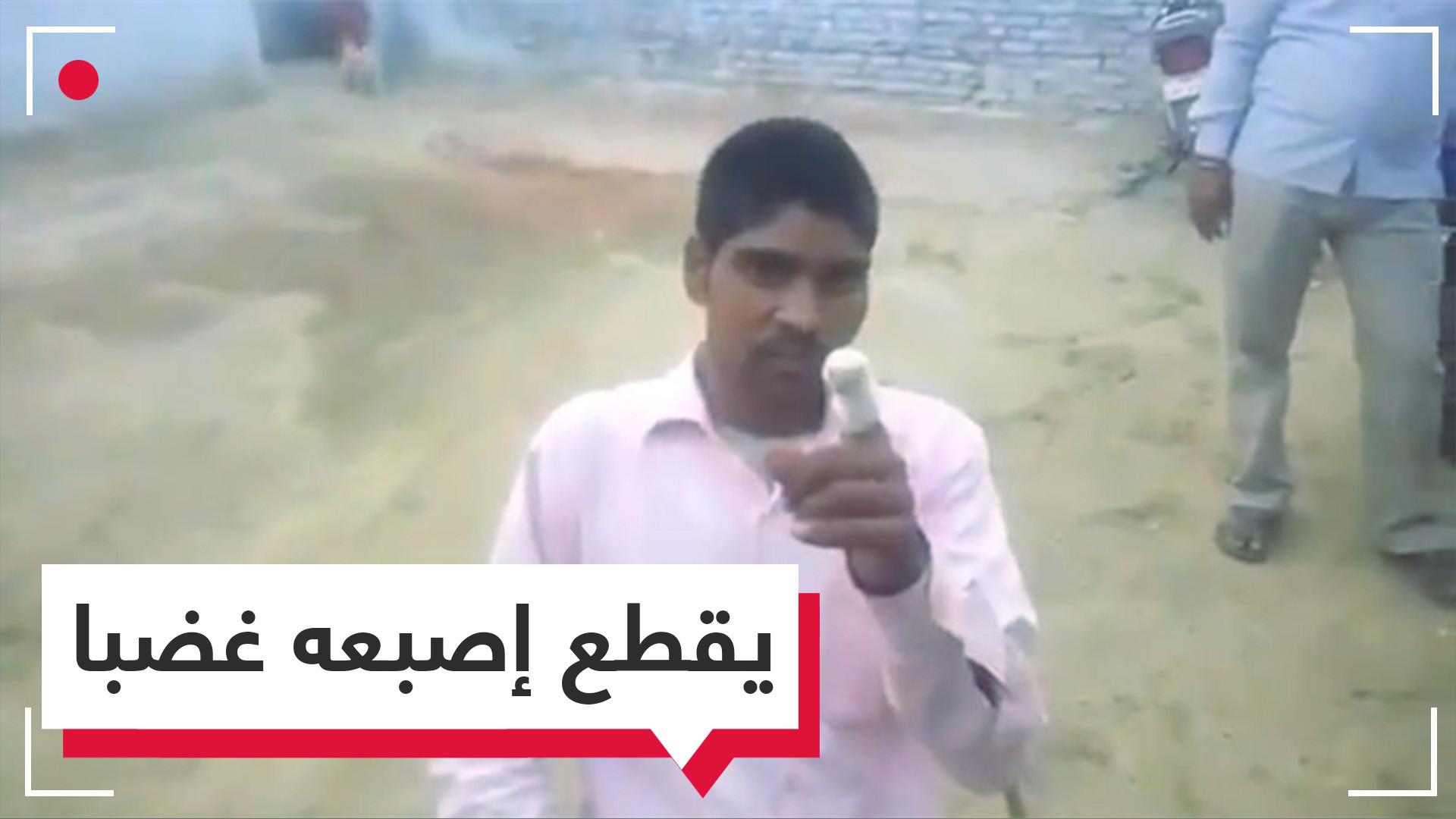 """شاب هندي يقطع إصبعه عقابا لنفسه على انتخابه الحزب الحاكم بـ""""الغلط""""!"""