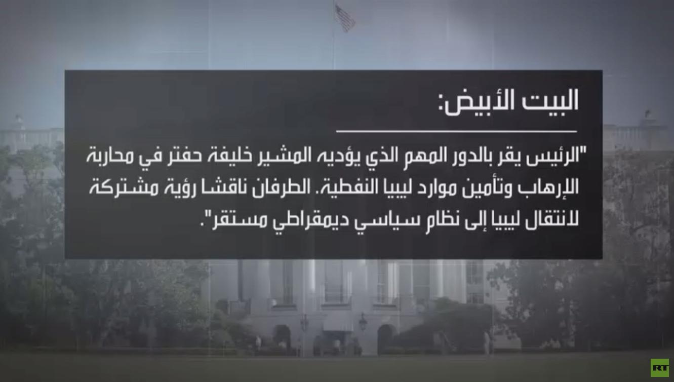 ترامب: لحفتر دور في مكافحة الإرهاب