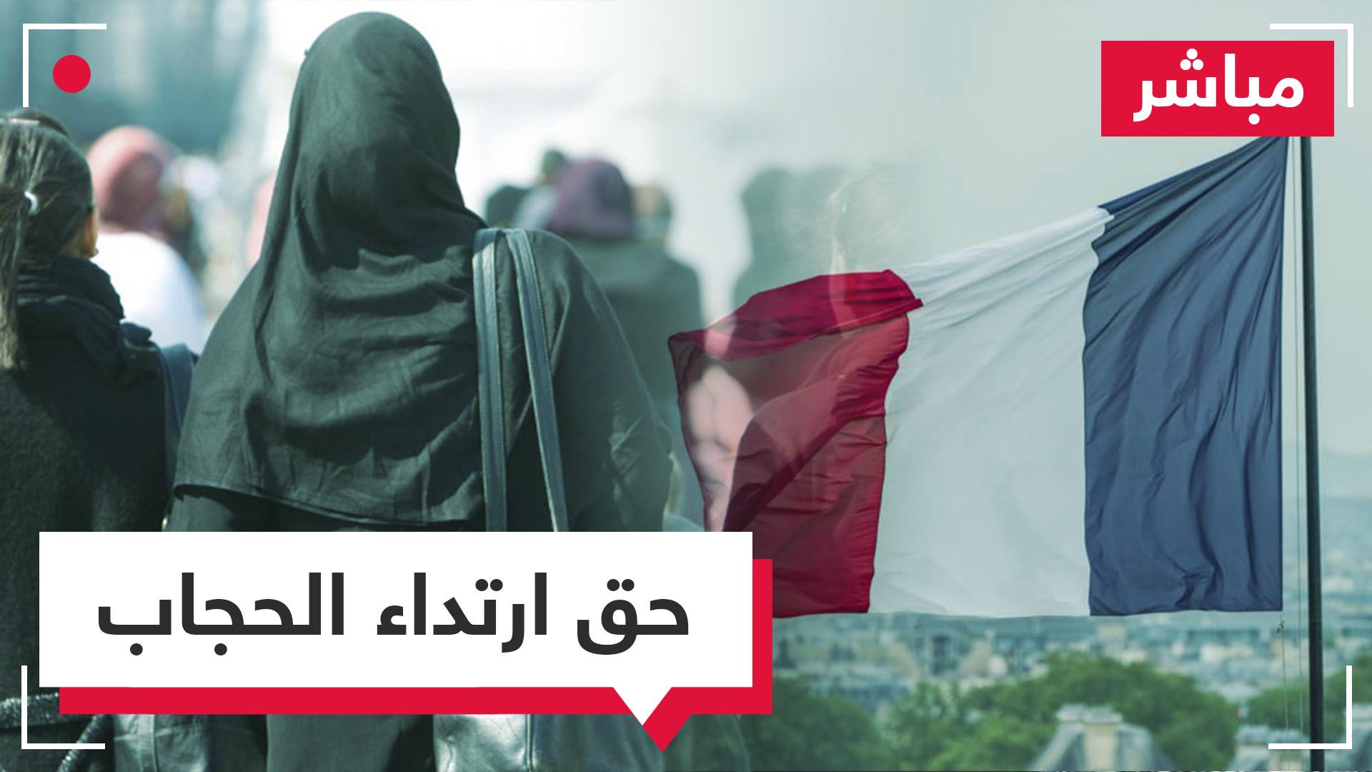 أخيرا وبعد 11 سنة.. محكمة فرنسية تقر حق ارتداء الحجاب في العمل