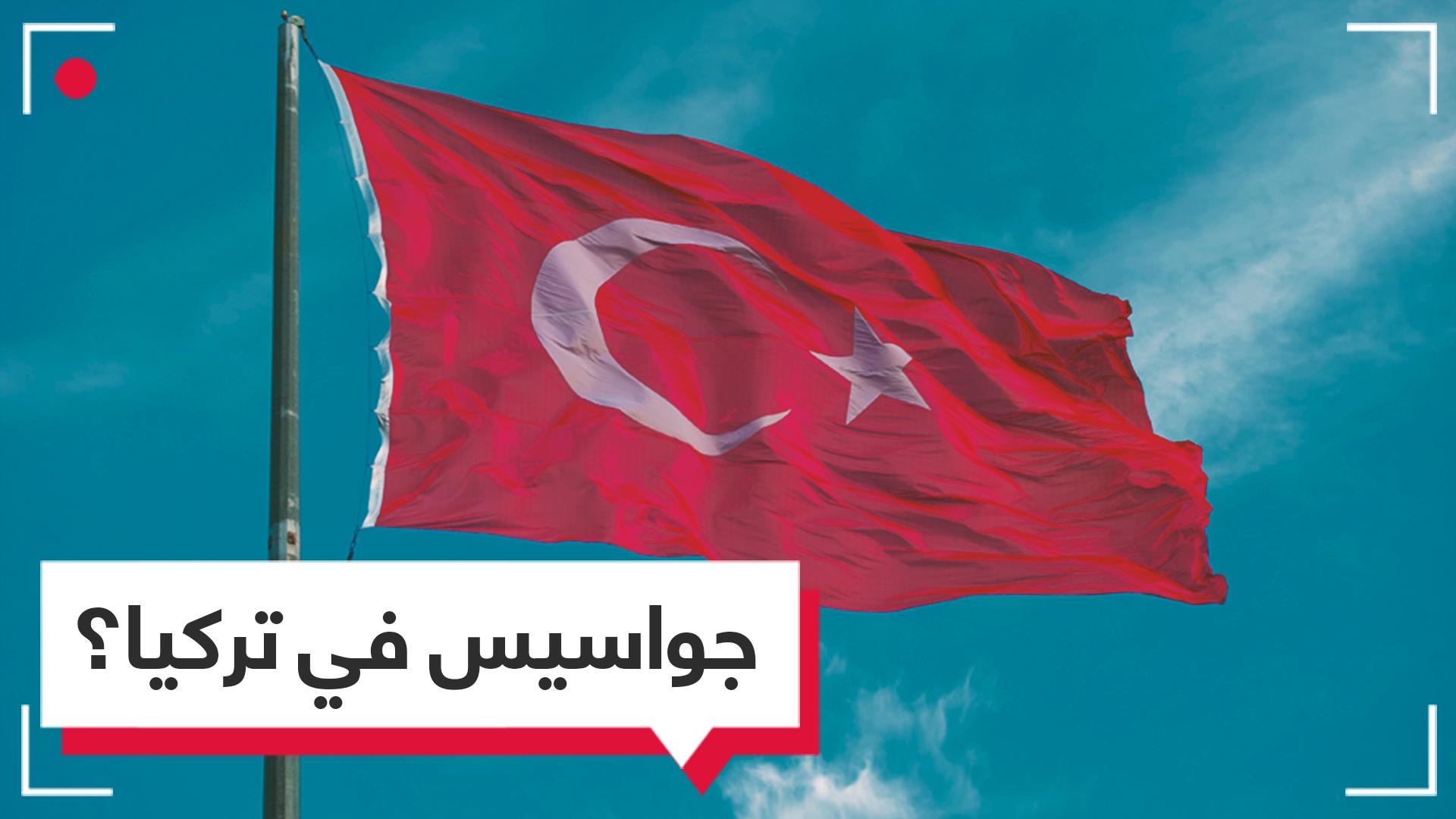 """إحالة """"جاسوسين يشتغلان لصالح المخابرات الإماراتية"""" على القضاء بعد اعتقالهما في إسطنبول"""