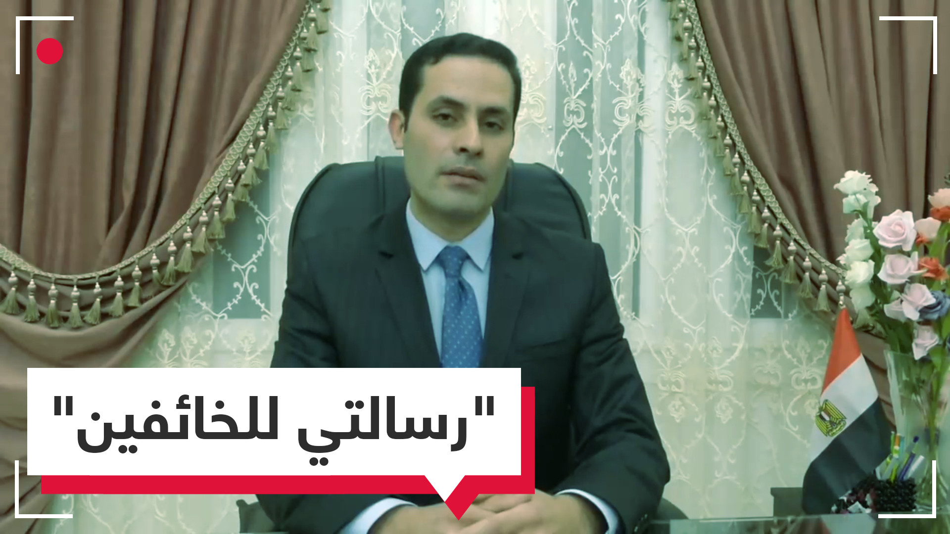 """البرلماني المصري الذي """"لا يحب السيسي"""": لن أعود للحديث في التعديلات الدستورية"""