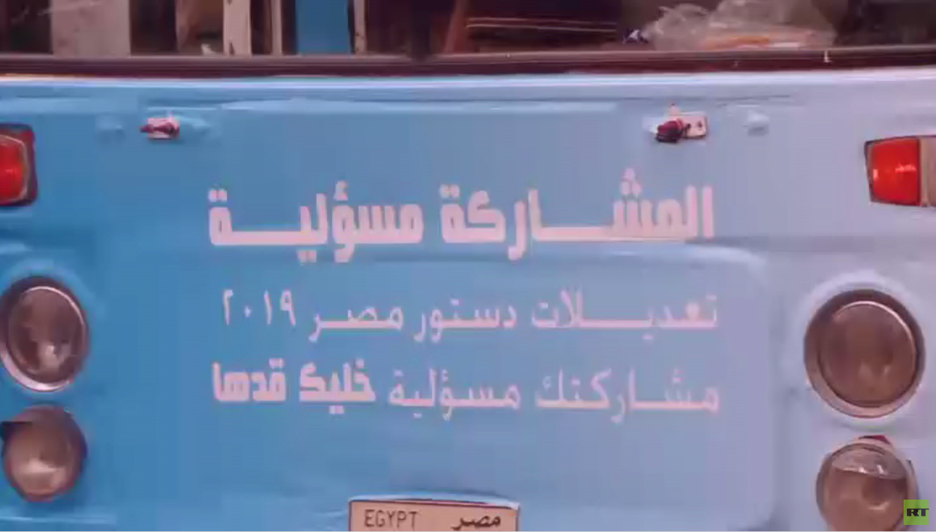 المصريون يصوتون على التعديلات الدستورية