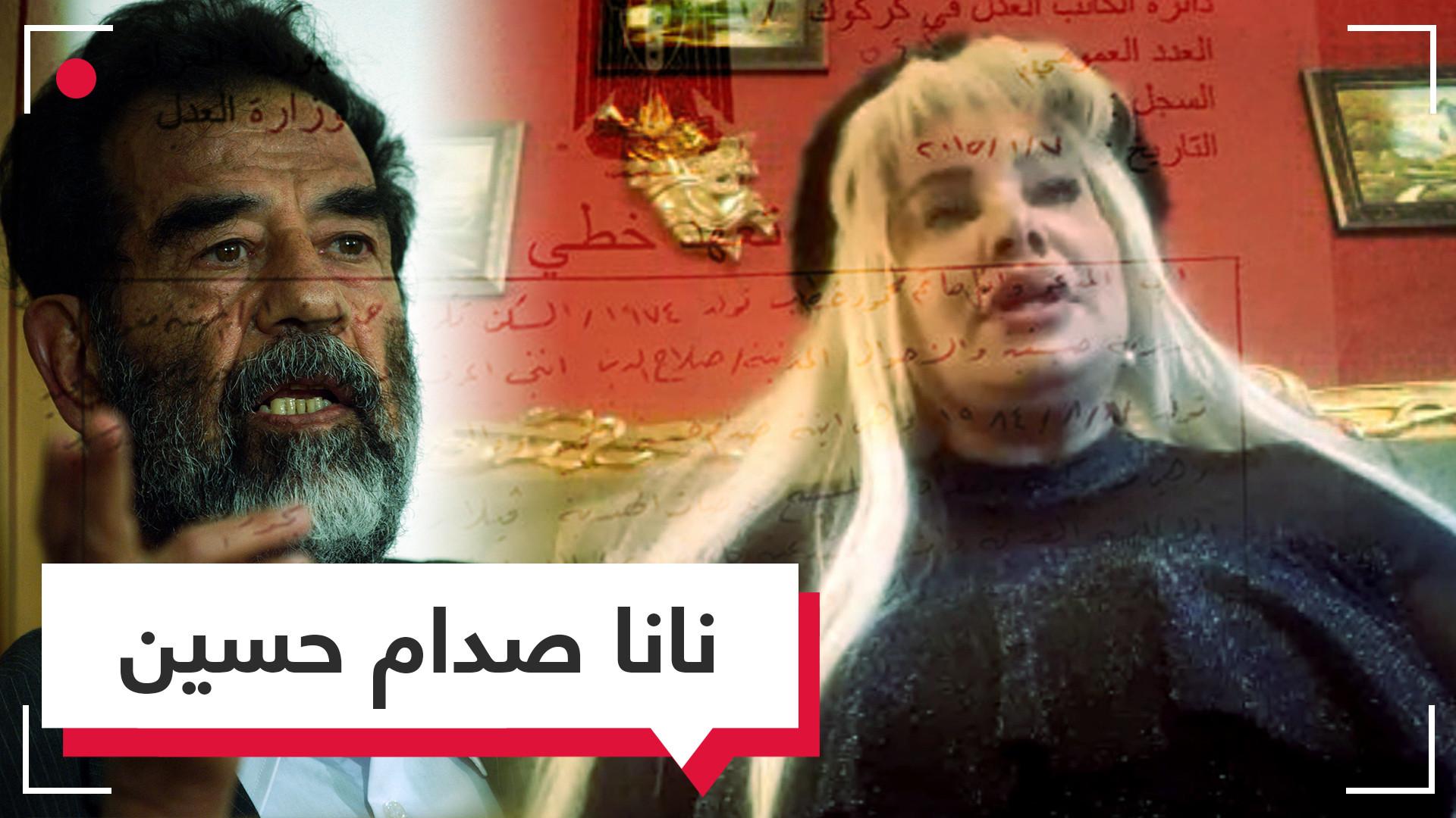 """عراقية تقول إنها ابنة صدام حسين.. تملك """"وثائق حكومية تثبت ذلك"""" وتطالب بإجراء تحاليل طبية للتأكد"""