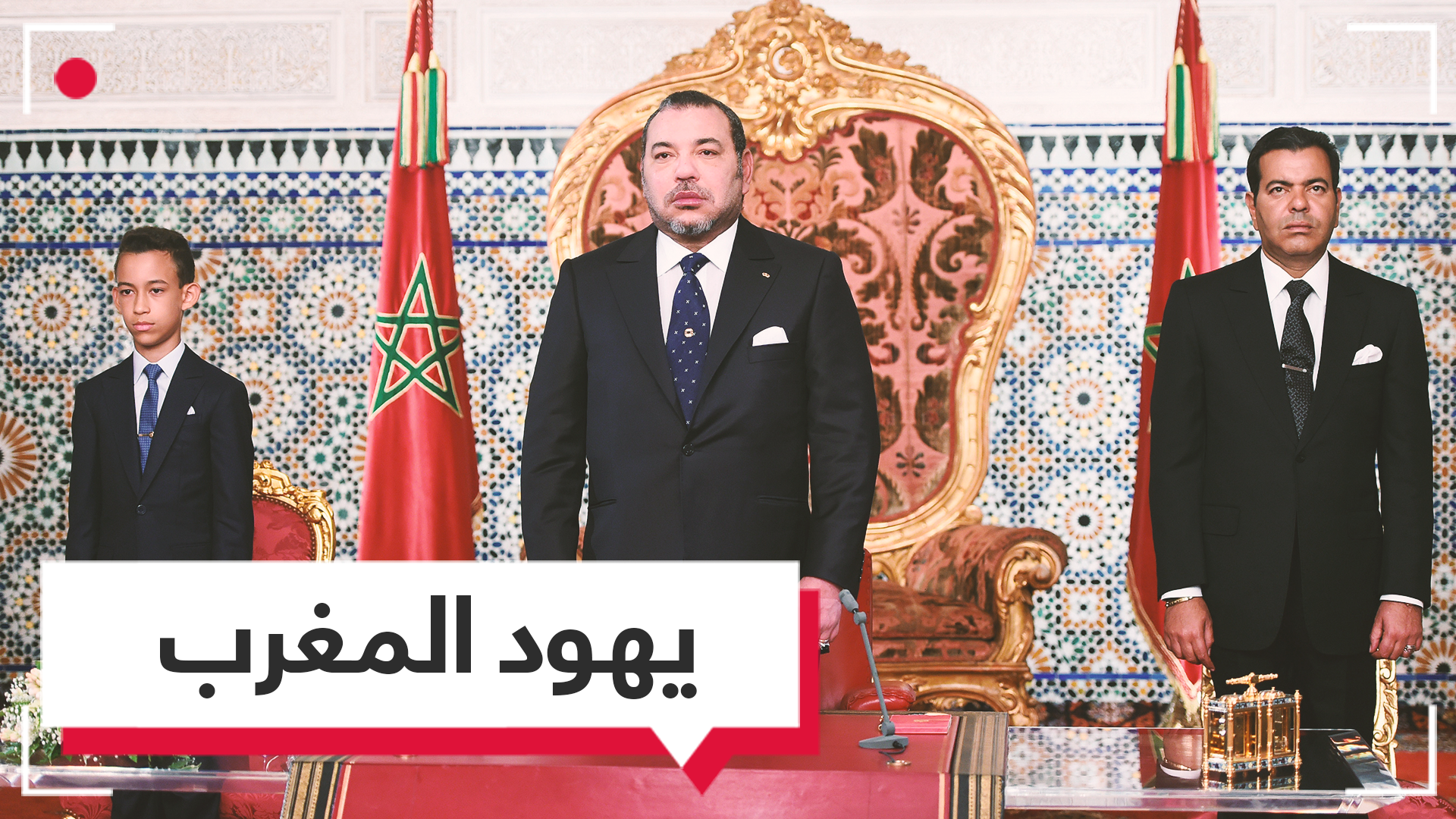 محمد السادس يأمر بانتخابات خاصة باليهود.. هدفها الدفاع عن مصالحهم في المغرب وتدبير علاقاتهم