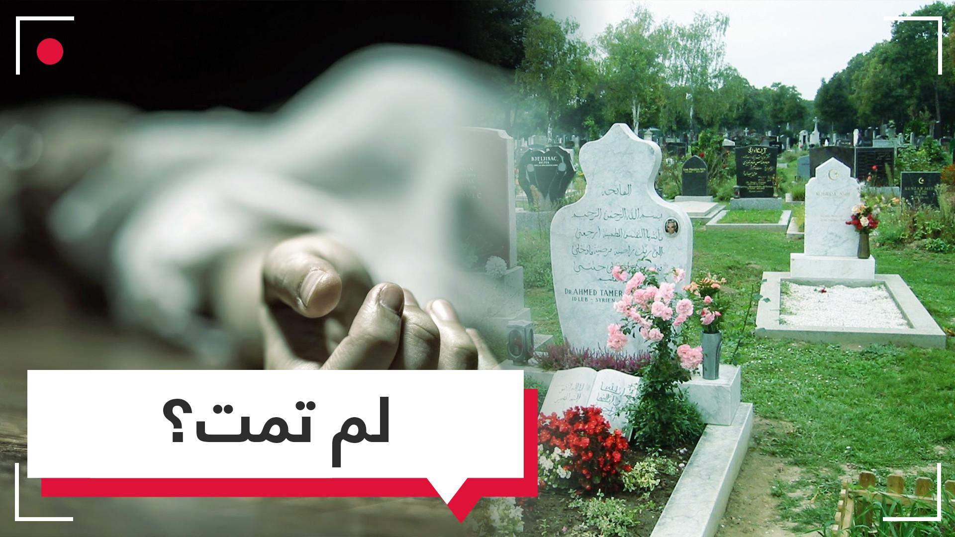 استخراج امرأة من القبر بعد أسبوع من دفنها في المغرب