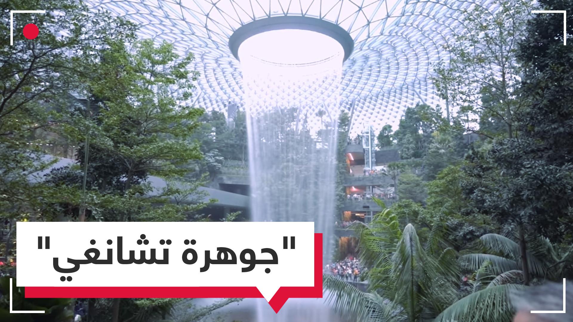 """غابة ساحرة داخله.. شاهد مطار """"جوهرة تشانغي"""" في سنغافورة"""