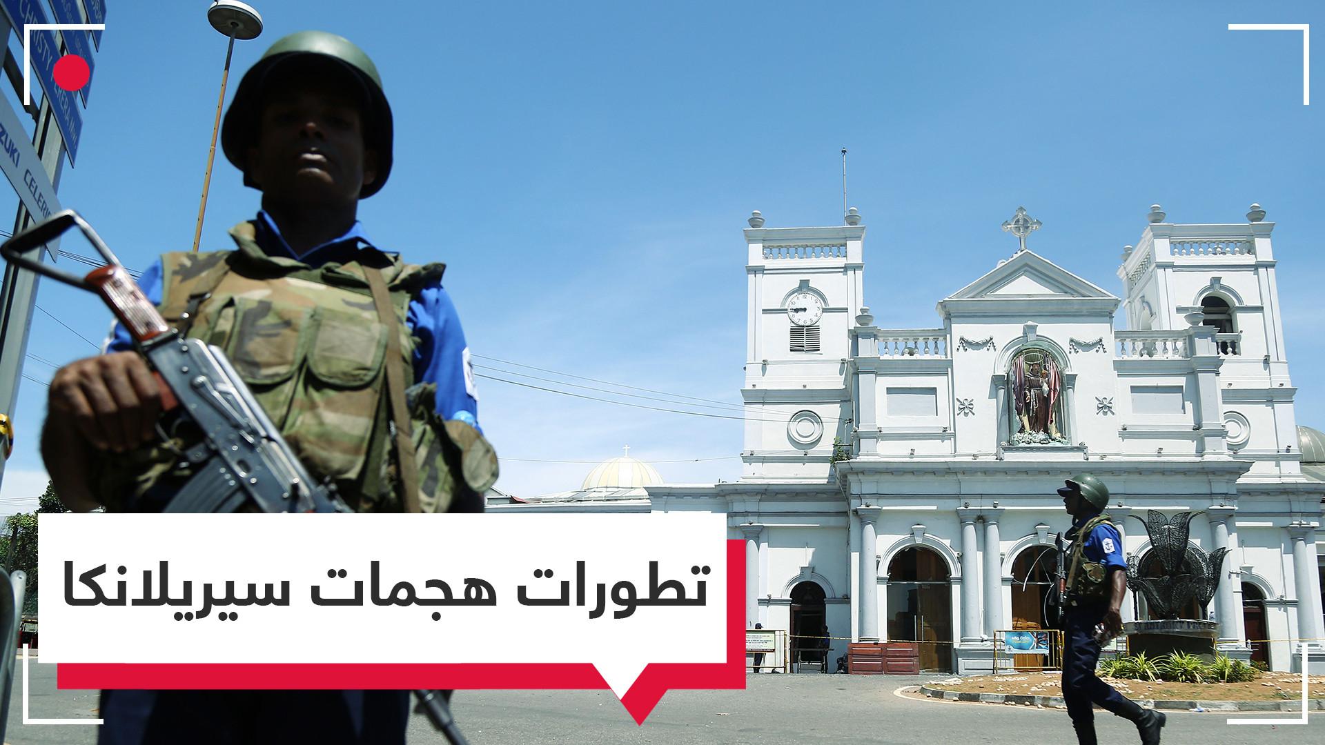 تفجيرات سريلانكا.. هل جاءت ردا على مذبحة المسجدين في نيوزيلندا؟