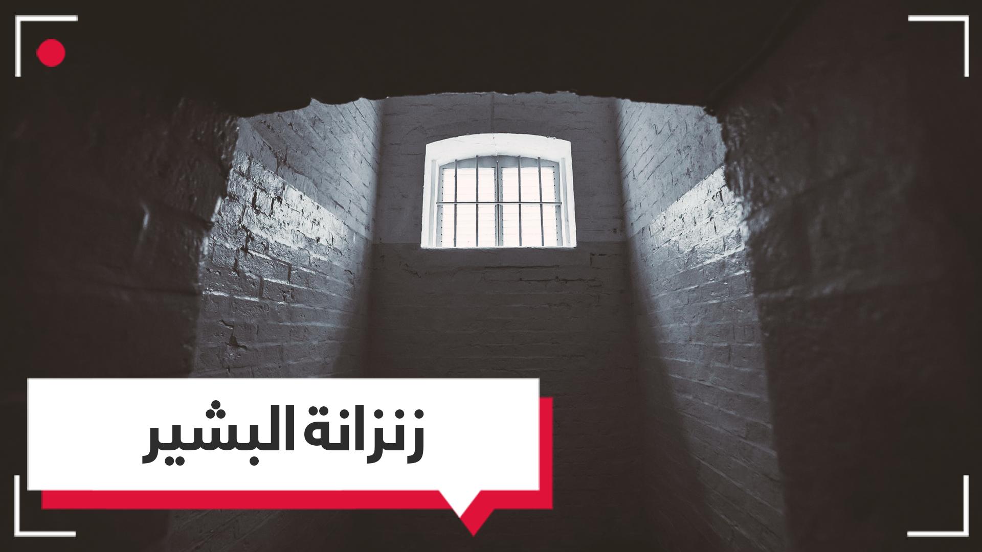 تلفزيون ومكيف هواء.. ماذا تحوي أيضا زنزانة عمر البشير في سجن كوبر؟