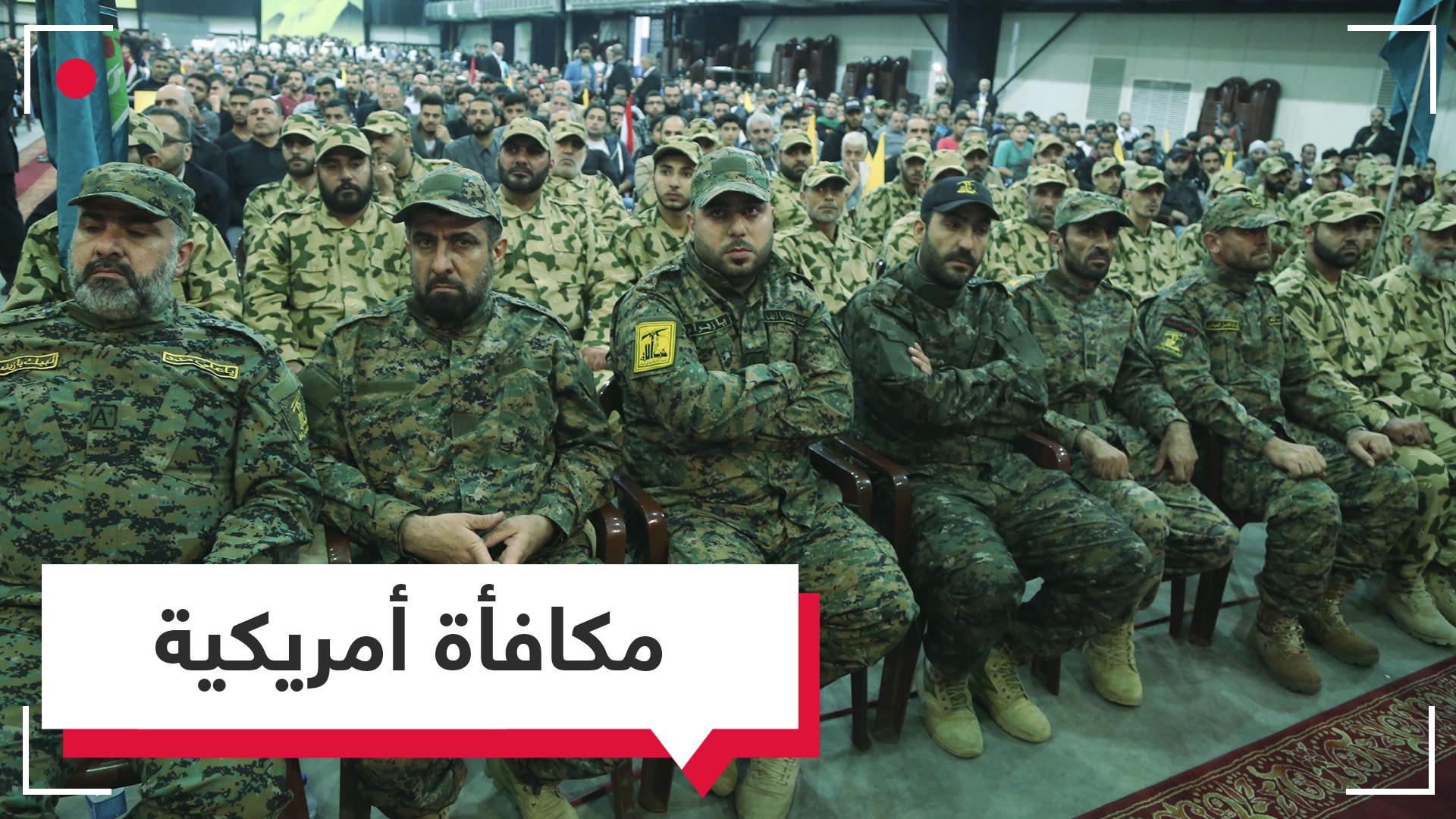 مكافأة أمريكية بـ10 ملايين دولار.. هل تنجح واشنطن في وقف تمويل حزب الله؟