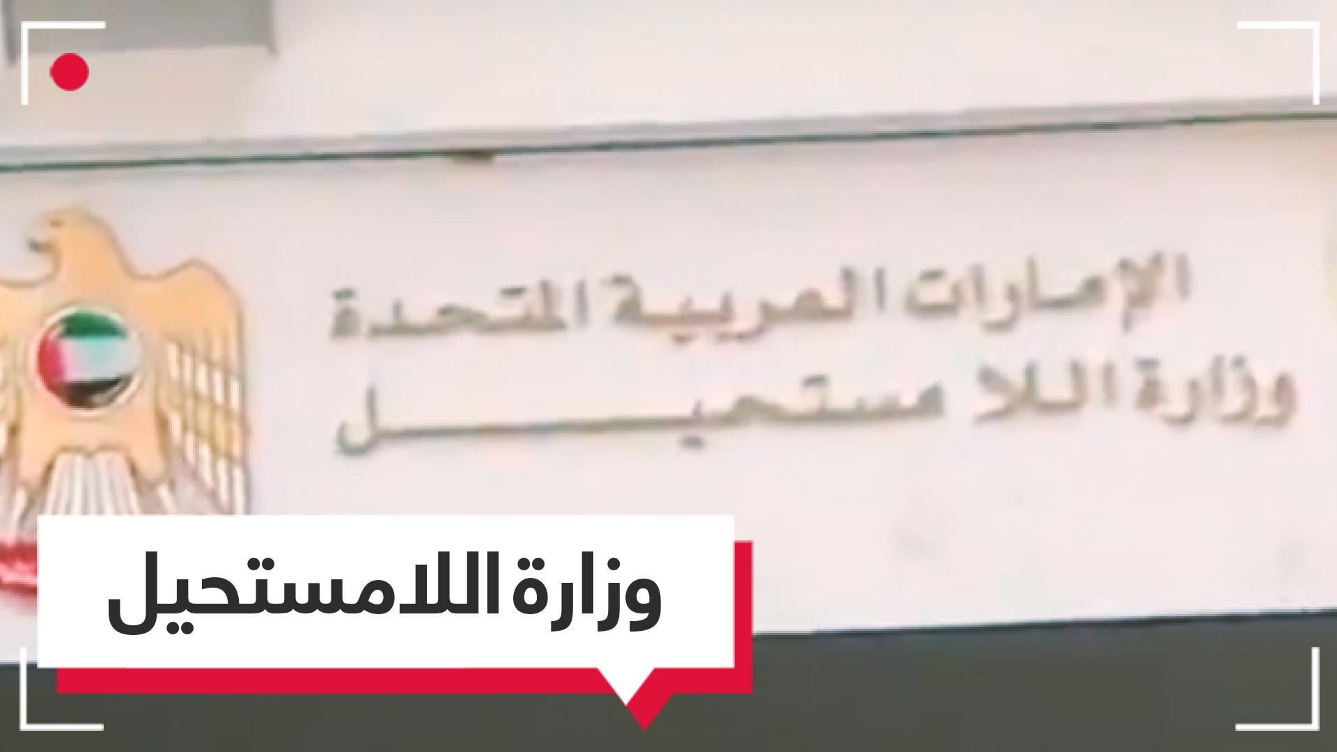 اللامستحيل.. وزارة بدون وزير في الإمارات