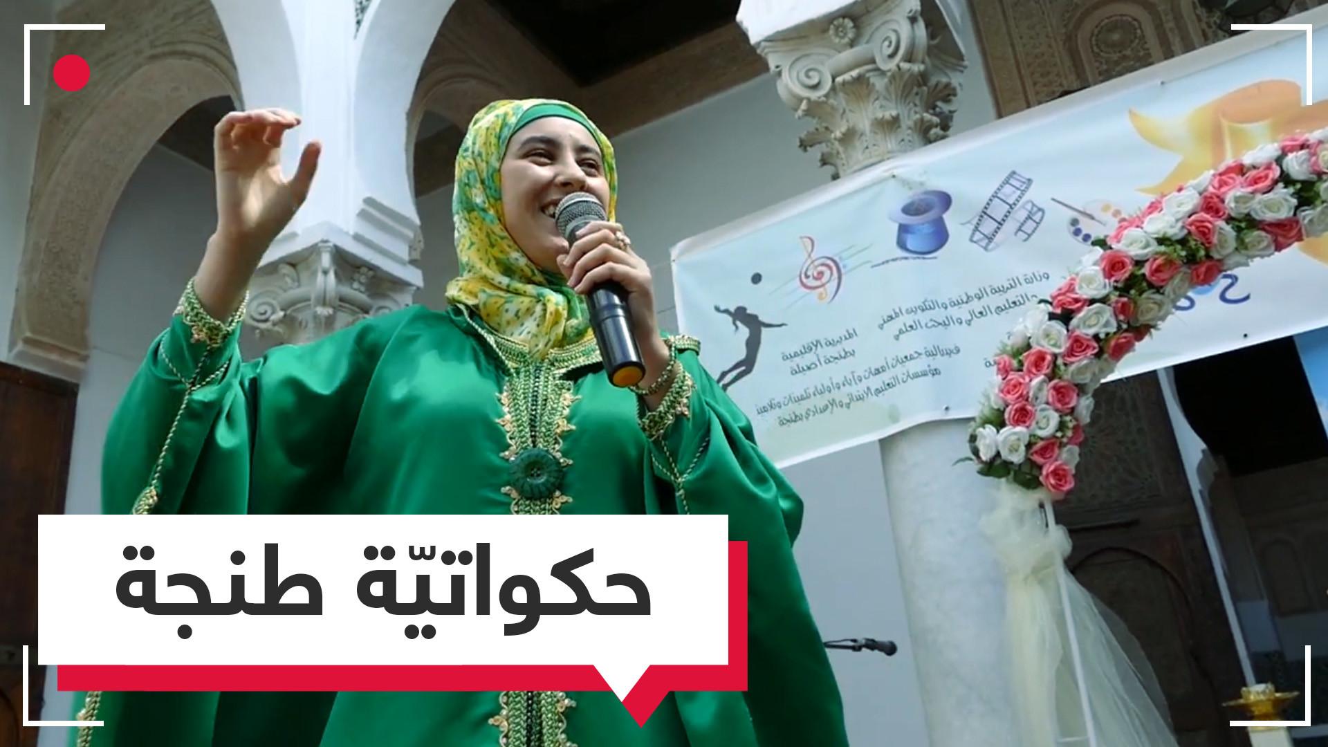 أذهلت الجميع بفنها.. حكواتيّة مغربية تروي لـRTONLINE حكايتها!