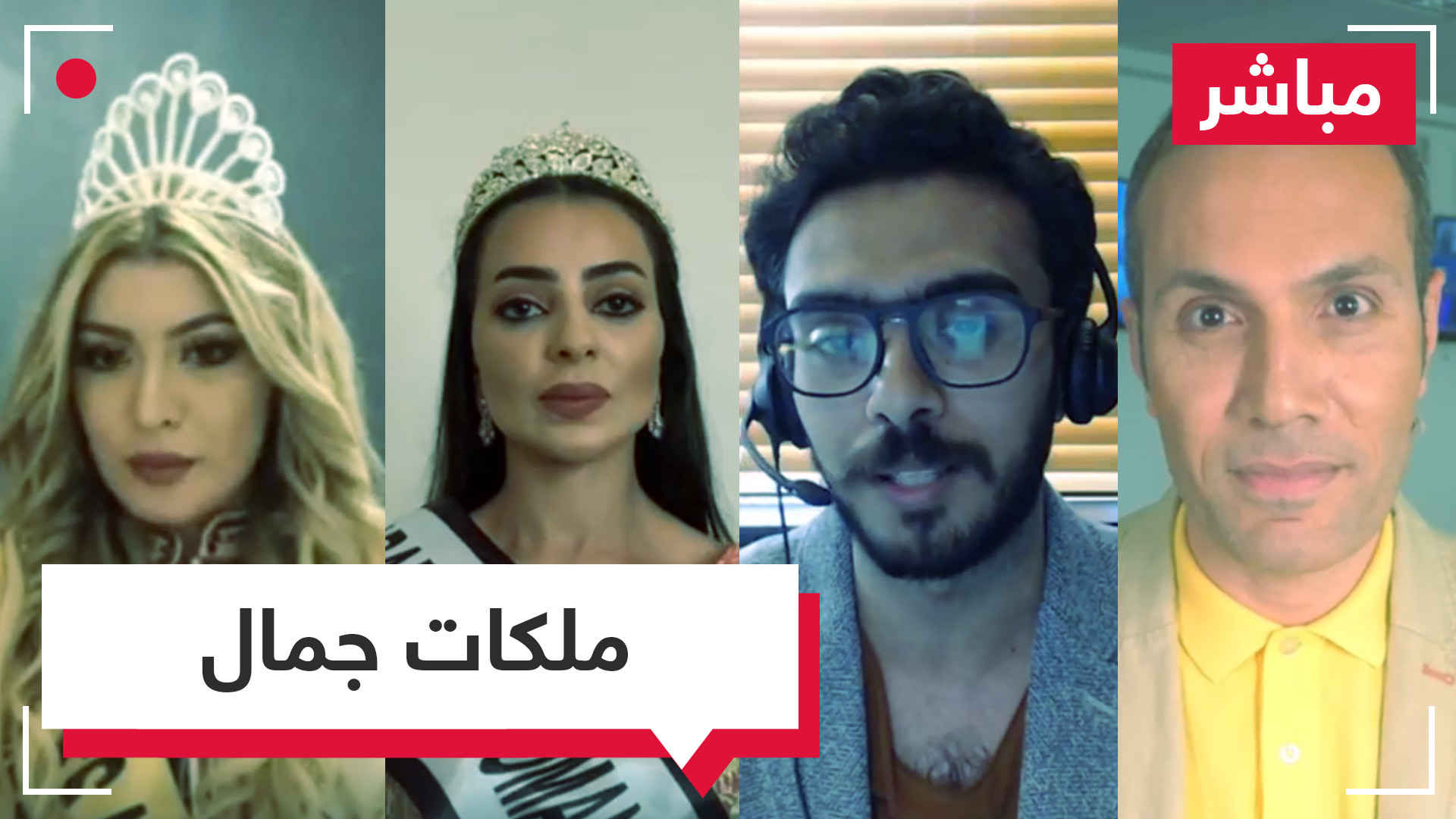 لقاء خاص مع ملكة جمال العرب 2019 الجزائرية سمارة يحيى وملكة جمال عُمان إسراء اللواتية!