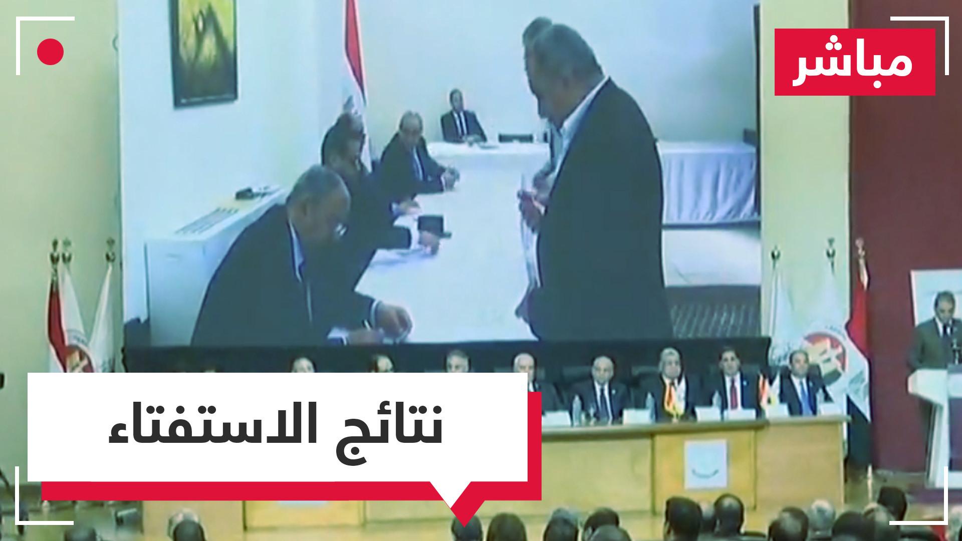 مباشر من القاهرة.. إعلان نتائج الاستفتاء على التعديلات الدستورية.. هل سيبقى السيسي حتى 2030؟