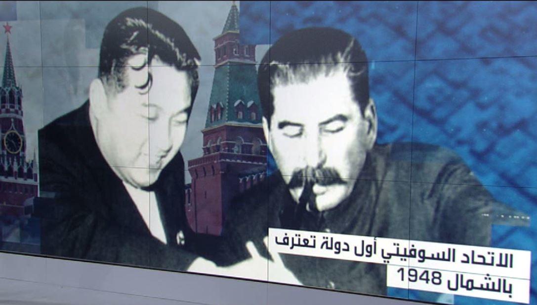 تاريخ العلاقات بين موسكو وبيونغ يانغ