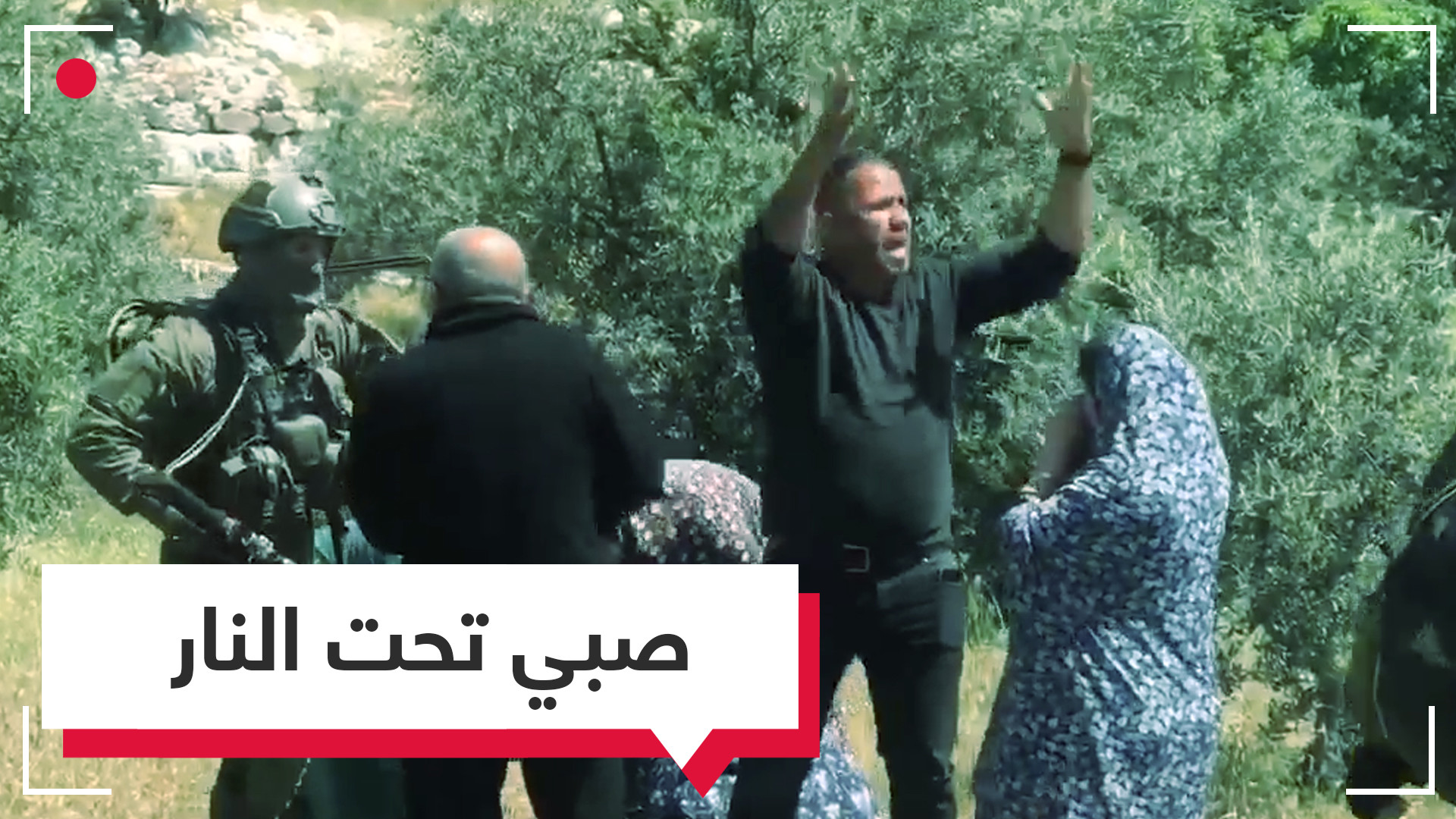 جنود إسرائيليون يطلقون النار على صبي فلسطيني معصوب العينين