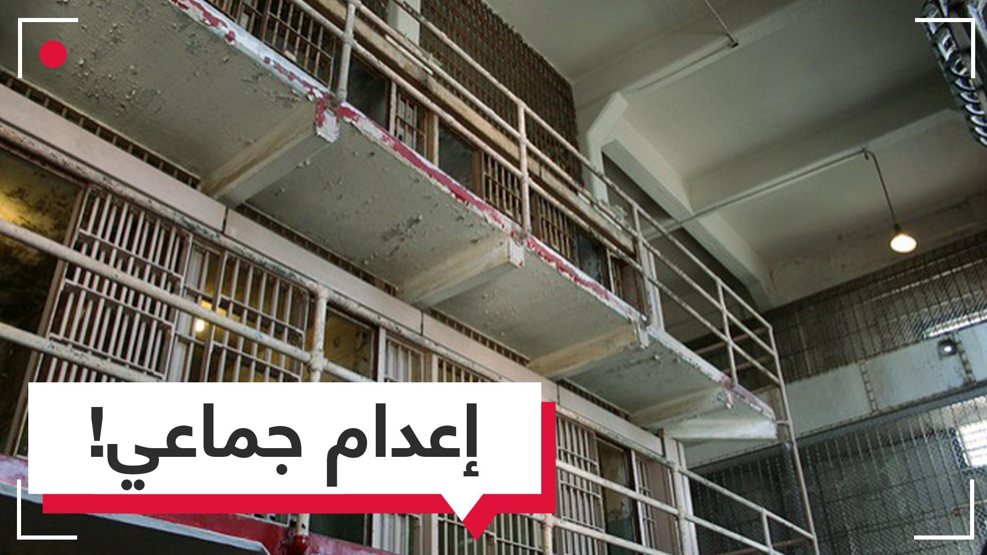 الإعدام وإقامة حدّ الحرابة في السعودية.. منظمات حقوقية تنتقد الرياض بشدة